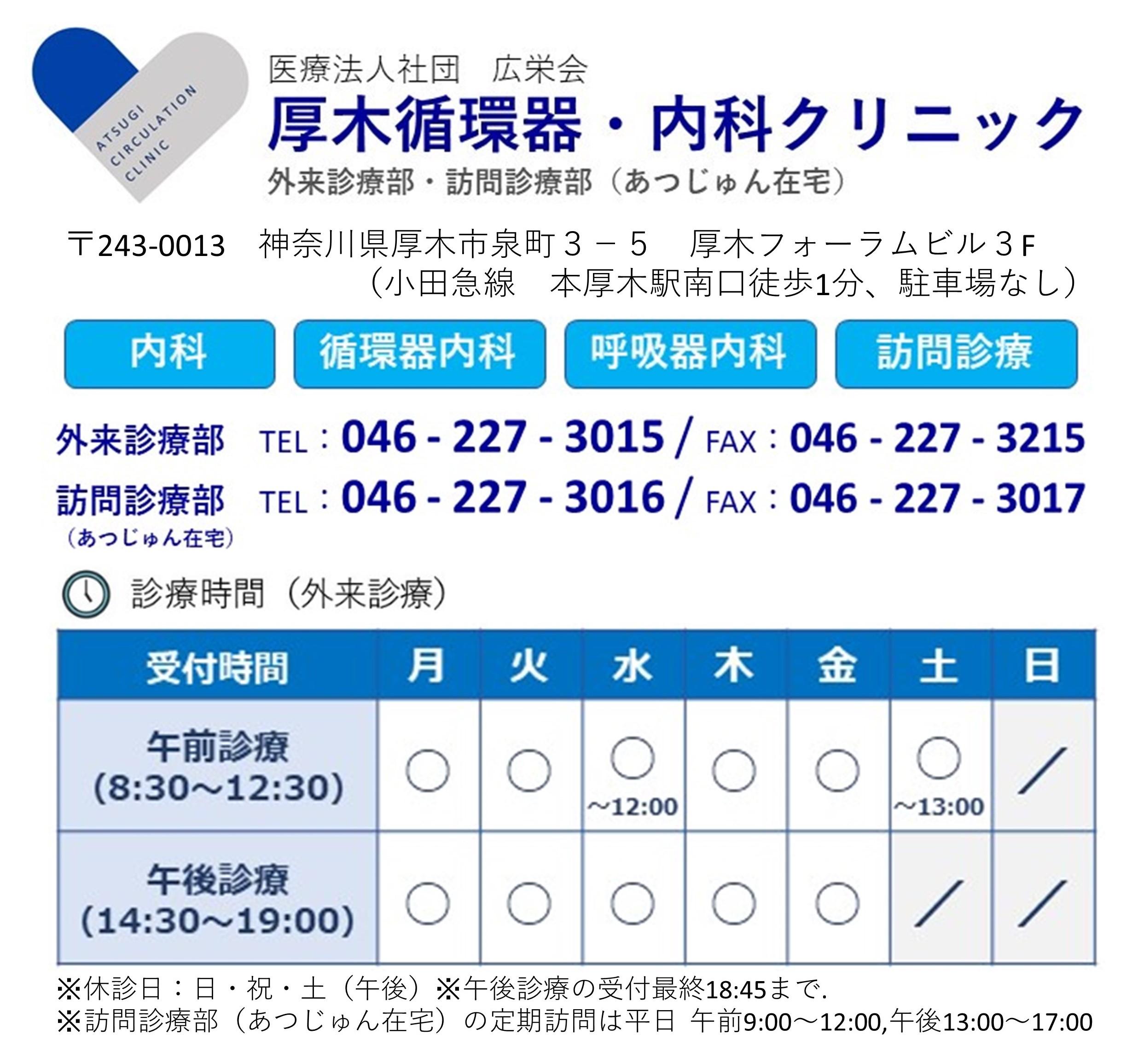 住所 神奈川県厚木市泉町3−5 外来診療 TEL:046-227-3015 訪問診療 TEL:046-227-3016